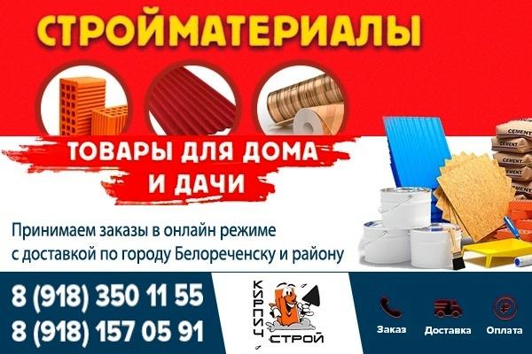 Стройматериалы с доставкой в Белореченске